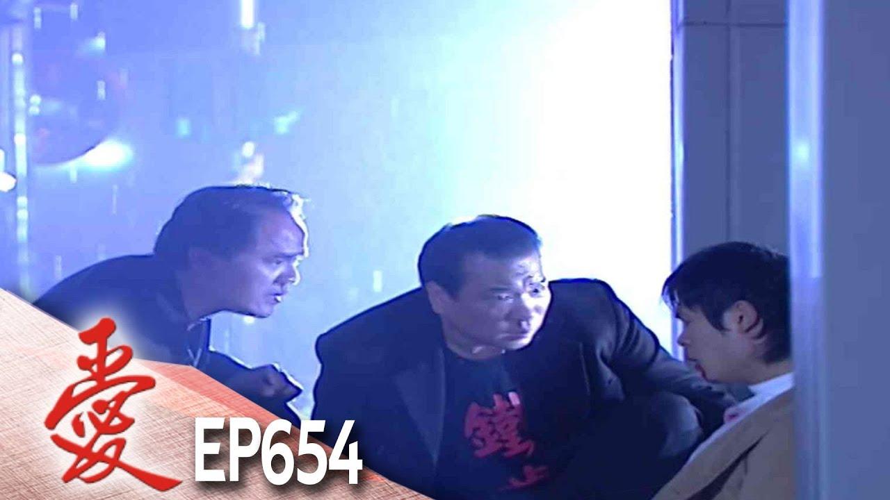 Download 愛 EP654