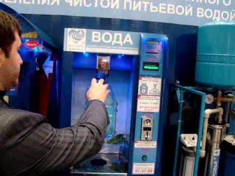 Автомат для продажи чистой воды в розлив