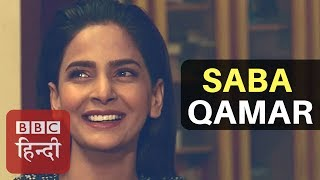 Pakistani actress Saba Qamar talks to BBC (BBC Hindi)