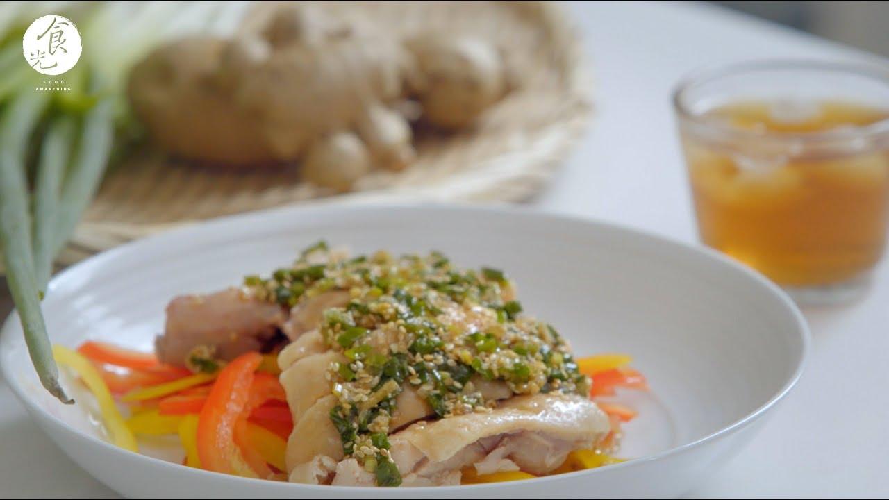 油蔥雞 Poached Chicken with Scallion Oil 港式油蔥醬 C2食光 4K - YouTube