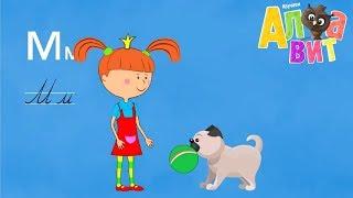 АЛФАВИТ - Буква М - Обучающий мультик для малышей - Азбука