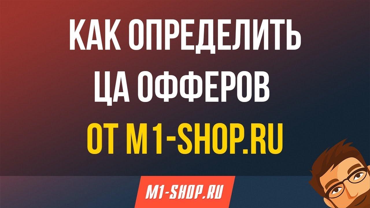 Как определить ЦА офферов от M1-shop.ru