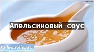Рецепт Апельсиновый соус