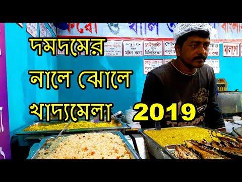 Nale jhole dumdum 2019 | Food Festival | dumdum khadya mela 2019