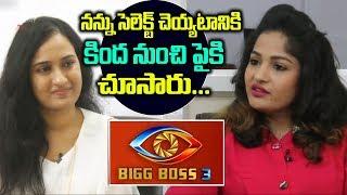 Actress Madhavi Latha About Big Boss 3 | Madhavi Latha Interview | Friday Poster Video