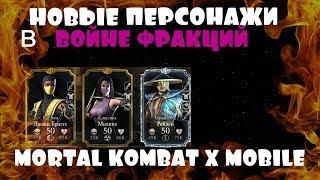 НОВІ ПЕРСОНАЖІ У ВІЙНІ ФРАКЦІЙ | Mortal Kombat x mobile