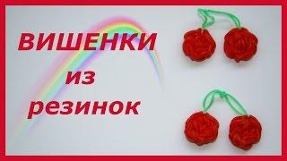 Вишенки из резинок на станке | Rainbow Loom Cherry Charm