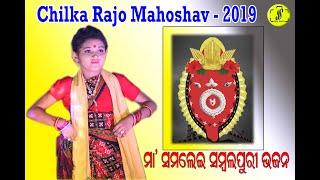 Maa Samalei Super Hit Bhajan :Akhi Bujidele Disuchi:Chilka Rajo Mahoshav 2019