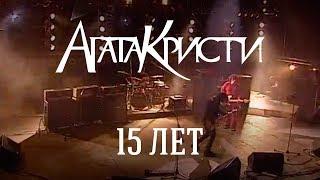 Агата Кристи / Live — Концерт \
