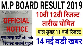 Mp board Result 2019 | 10th,12th Result कल 11 घोषित | इस बार रिजल्ट अच्छा रहा | official notice आया