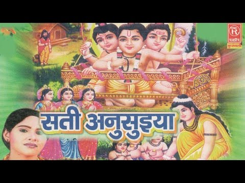 Sati Anusuiya   सती अनुसुइया   सुपरहिट देहाती कथा   Sangeeta   Rathore Cassettes