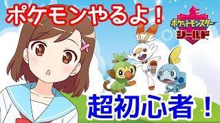【ポケモン シールド 】#2 ポケモンやってみる!【視聴者参加型:ポケモン命名チャレンジ!】