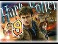 Harry Potter and the Deathly Hallows Part 2 Walkthrough Part 9 PS3, X360, Wii, PC Boss Bellatrix