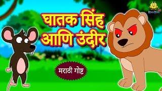 घातक सिंह आणि उंदीर - Marathi Goshti | Marathi Story for Kids | Moral Stories for Kids | Koo Koo TV