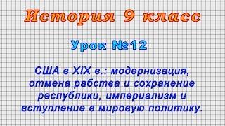 История 9 класс (Урок№12 - США в XIX в.: модернизация, отмена рабства и сохранение республики.)