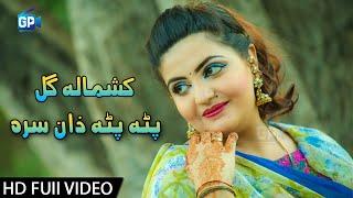 Pashto new song 2018 Pata Pata Zan Sara Jaregama Pashto New Songs Kashmala Gul new pashto song