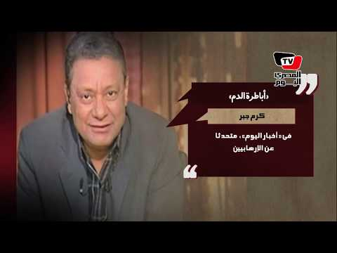 قالوا| عن خطورة المخدرات وعن الإخوان والإرهاب  - 15:22-2018 / 8 / 5