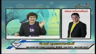 นิพนธ์ สุวรรณประสิทธิ์ 23-09-62 On Business Line & Life