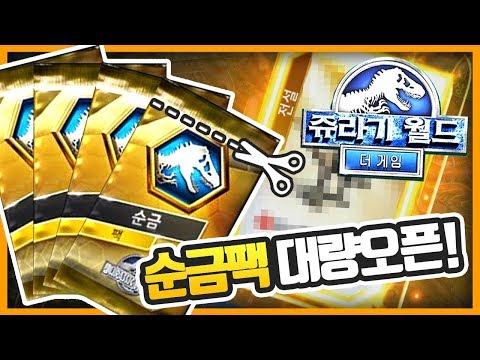 VIP 독점 순금 카드팩 대량오픈 갑니다!! 쥬라기월드 더 게임ㅣJurassic World: The Game Solid Gold Packs