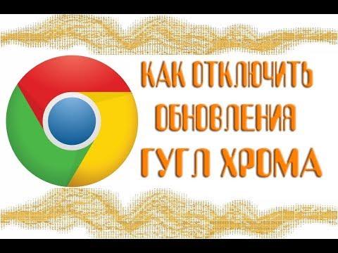 Как отключить обновления гугл хром на андроид