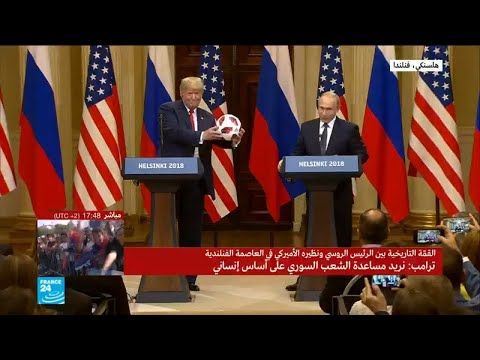 بوتين يهدي ترامب كرة كأس العالم ويقول له الكرة في ملعب الأمريكيين الآن