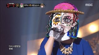 [King of masked singer] 복면가왕 - 'Picasso' 3round - CHILDISH ADULT 20180520