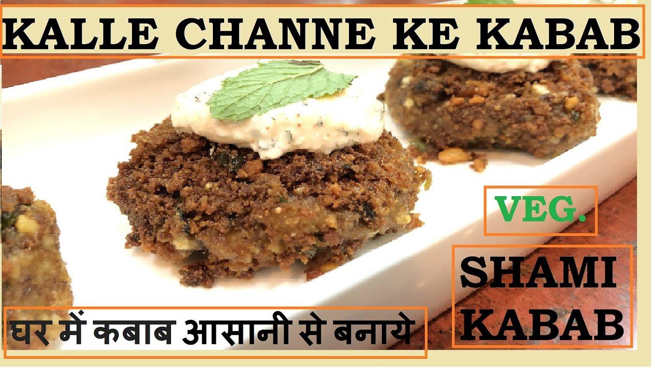 KALLE CHANNE KE KABAB | VEG. SHAMI KABAB | HOME-MADE SNACK RECIPE | cook#withme | JASPREET KALRA