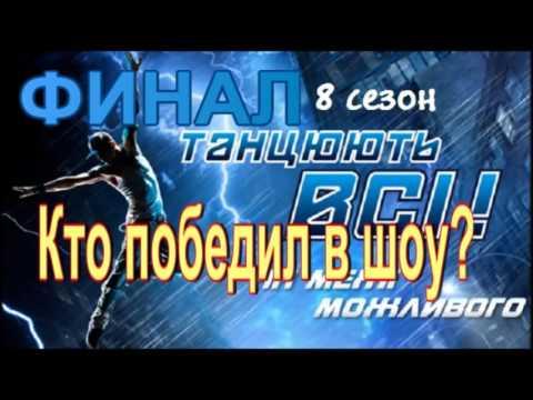 Танцуют все 8 сезон. Финал. Кто победил в шоу 25.12.2015 Результаты голосования