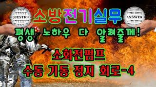 [소방전기실무] 소화전펌프 수동 기동 정지 회로 4