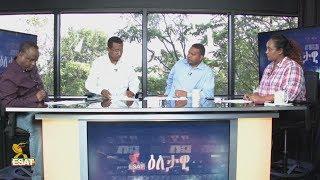 ESAT Eletawi Fri 17 August 2018