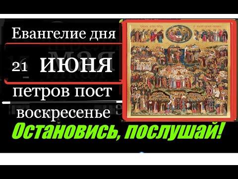 21 июня Воскресенье Всех Русских святых Евангелие дня Церковный календарь Молитва Отче наш