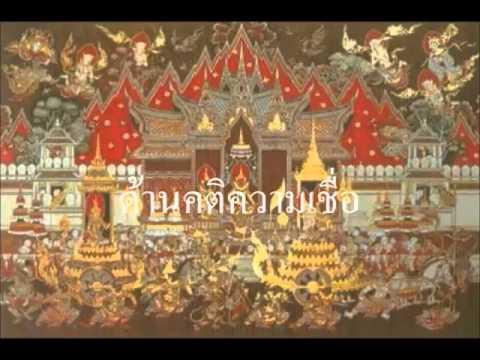 ภูมิปัญญาไทยของไทย