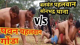 Balwant pahalvan Sonbhadra Thana v/s Pawan pahalvan Gonda dhamakedar kushti Sonbhadra mein