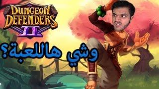 وشي هاللعبة دافع عن بابك dungeon defenders 2