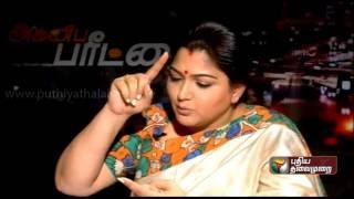 Agni Paritchai Promo video 08-08-2015 Kushboo spl interview show 8th august 2015 Puthiyathalaimurai Tv