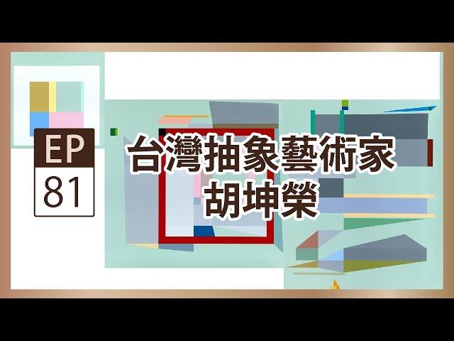 胡坤榮 | 抽象抒情 - 央廣x臺北市立美術館「聲動美術館」(第八十一集)