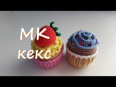 МК. Кекс. Кекс