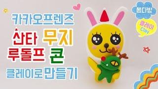 카카오프렌즈 무지 만들기&콘 만들기(산타 무지+루돌프 콘)