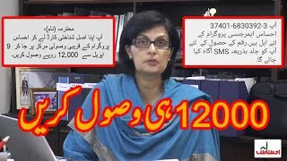 Ehsaas Emergency Cash Program say Rs 12000 kaisay Fasool Karne Hain? Sania Nishtar Video Message