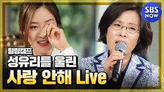 SBS [힐링캠프] - 이선희, 이승기, 백지영 세가지 색깔의
