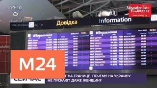 Смотреть видео Как быть тем, кому необходимо попасть к родным на Украину - Москва 24 онлайн