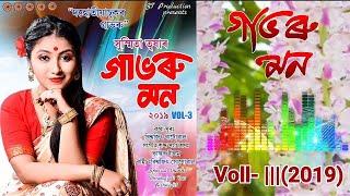Dohutiachukor Gabhoru By Sushmita Trisha || New Assamese Moran Bihu Mix Song ||2019||