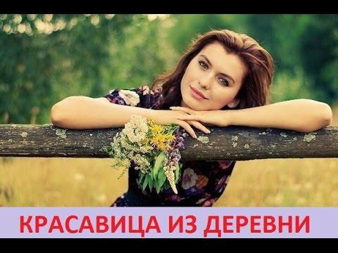 Фильм КРАСАВИЦА из Деревни 2016 Мелодрама HD 720p