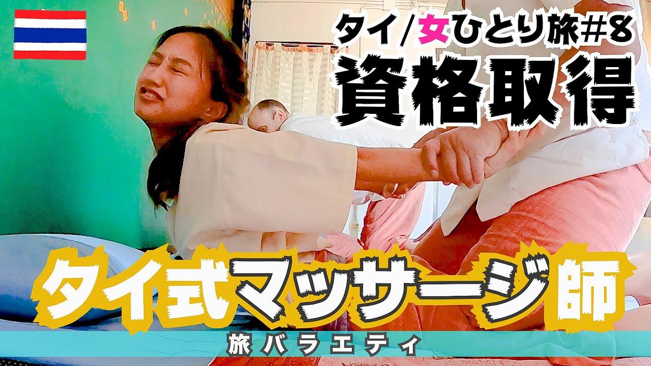 【マッサージ取得】タイ/チェンマイ/絶景プロデューサーが旅の師匠?! by 近藤あや