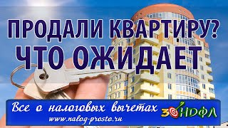 НДФЛ при продаже недвижимости. А нужно ли платить налог при продаже квартиры(НДФЛ при продаже недвижимости. А нужно ли платить налог при продаже квартиры http://www.nalog-prosto.ru/nalogovyj-vychet-pri-prodazhe..., 2016-03-23T15:00:03.000Z)