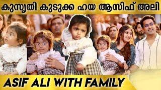 ഹയ അസിഫ് അലിയുടെ കുസൃതികൾ | Asif Ali Family | Cute Video On Internet