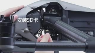 DJI 快速使用技巧  Inspire 2   安裝雲台相機與SSD