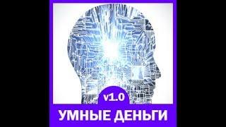 Умные Деньги v1.0 Ваши 5000 рублей каждый день пожизненно