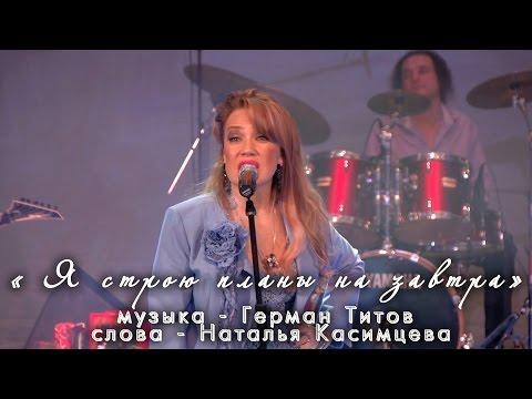 ПЕСНЯ АЗИЗЫ Я СТРОЮ ПЛАНЫ НА ЗАВТРА СКАЧАТЬ БЕСПЛАТНО