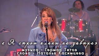 Азиза - Я строю планы на завтра / Концерт Алексея Зардинова «Именины сердца» (2017)